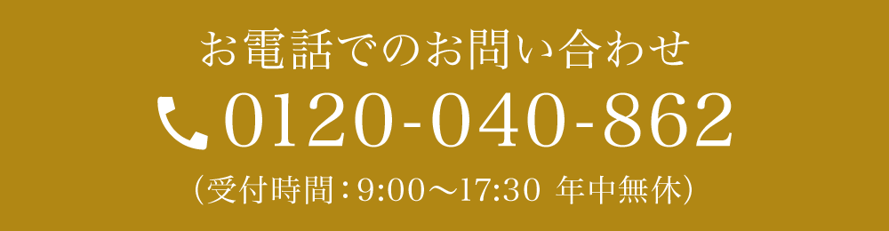 0120-040-362