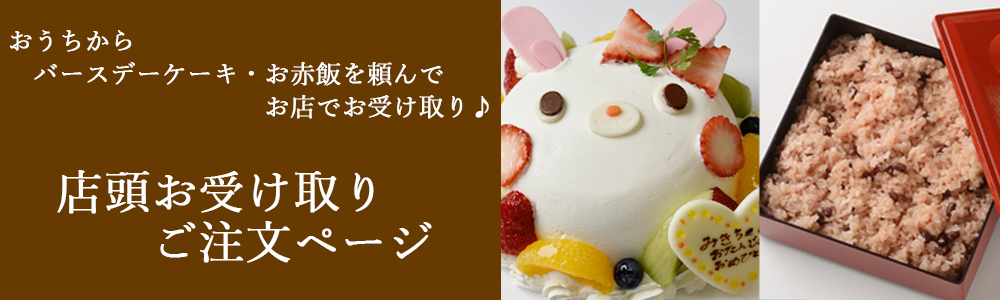 ホールケーキ予約