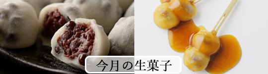 今月の生菓子